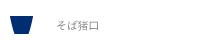 【和食器通販】陶房青専門ショップAo 波佐見焼 吉村陶苑