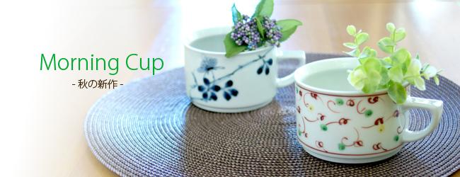 陶房青 モーニングカップ