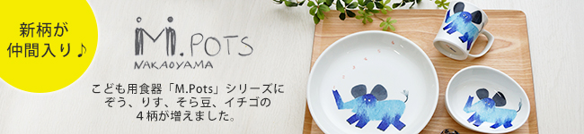 【和食器通販】陶房青専門ショップAo 波佐見焼 吉村陶苑 冬の器