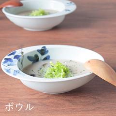 波佐見焼 陶房青 AO SHOP Ao アオ 吉村陶苑 和食器 通販 食器