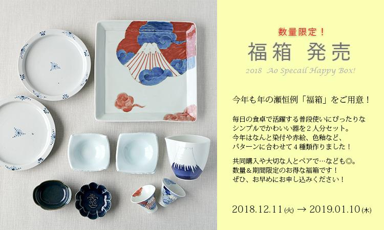 陶房青専門ショップAO 福箱 セール お買い得 福袋